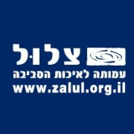 zalul_logo.jpg